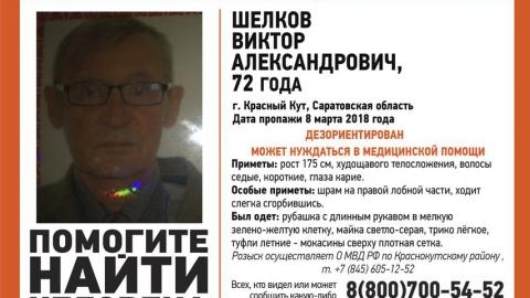 Под Саратовом пропал дезориентированный пенсионер со шрамом на лбу