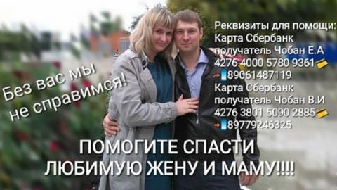 Жительница Ершова просит помочь заплатить за дорогие лекарства от рака
