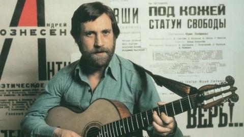 Поклонников Владимира Высоцкого приглашают обсудить популярность его творчества