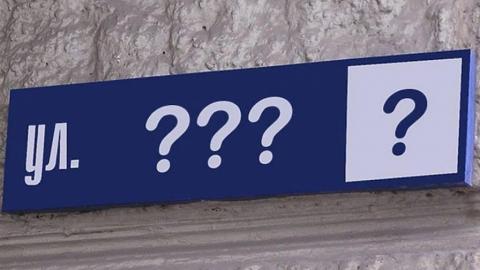 В Киеве хотят переименовать Саратовскую улицу