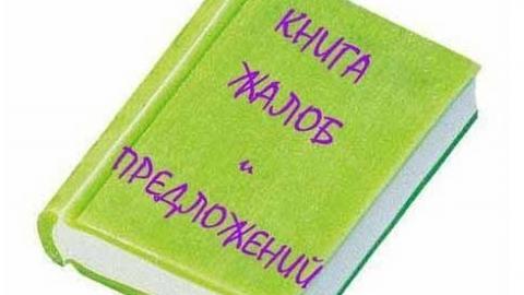 """Депутат призвал снабдить музей парламентаризма """"книгой жалоб"""""""