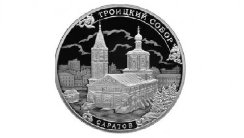ЦБ выпустил памятную монету с Троицким собором Саратова