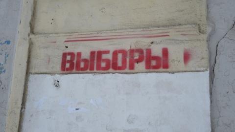 В Саратовской области на выборах президента проголосовали 7,23 процента избирателей