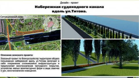 В Балаково выберут общественное пространство для благоустройства