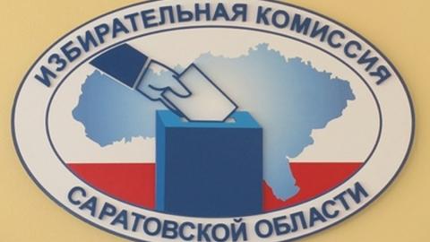В Саратовской области осталось подсчитать менее одного процента протоколов