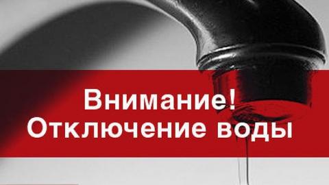 В Октябрьском районе без воды остались две улицы и четыре проезда