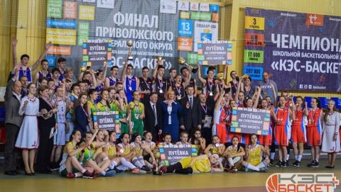 Школьная баскетбольная команда из Энгельса победила в финале Приволжского федерального округа КЭС-БАСКЕТА