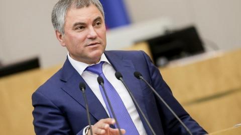 Володин прокомментировал итоги выборов и недружественное поведение Лондона