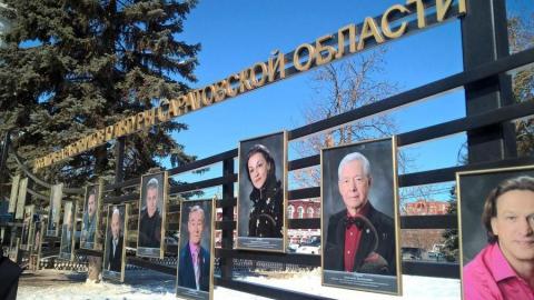 В Саратове открыли доску почета работников культуры