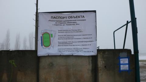 """На стадион """"Авангард"""" направили 100 миллионов рублей"""