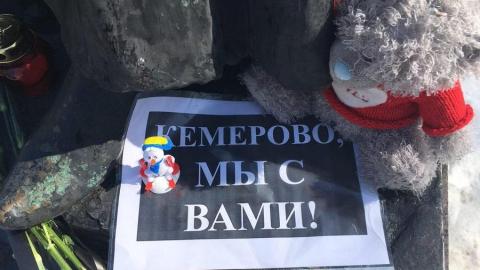 Саратовцы организовали стихийный мемориал в память о погибших в Кемерово