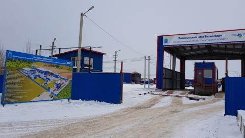 """Саратовский филиал АО """"Управление отходами"""" заключает договоры на прием промышленных отходов"""