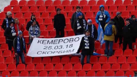 """Болельщики """"Сокола"""" почтили память жертв трагедии в Кемерово"""