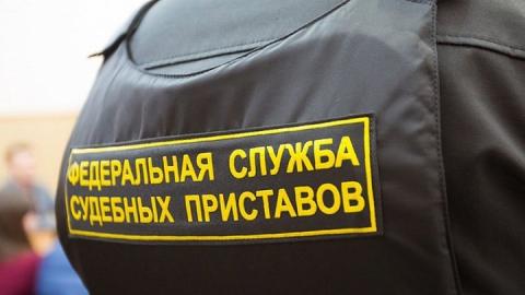В Энгельсе арестовали имущество предприятия за полуторамиллионный долг по зарплате