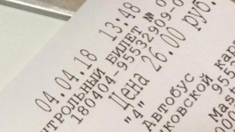 Инвестор сделал проект электронного билета с проездом в 26 рублей