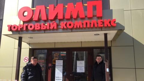"""В Энгельсе из-за нарушений требований пожарной безопасности закрыли ТЦ """"Олимп"""""""