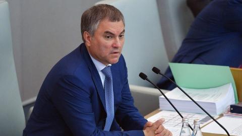 Вячеслав Володин предложил принять зеркальные меры к США