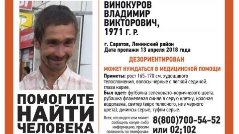 В Саратове пропал дезориентированный Владимир Винокуров