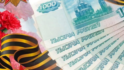 Пенсионеры к Дню Победы получат по 10 тысяч рублей
