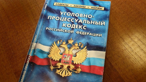 В России снизится число арестов