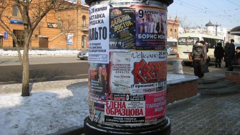"Саратовцам предлагают послушать оперу ""Иоланта"""