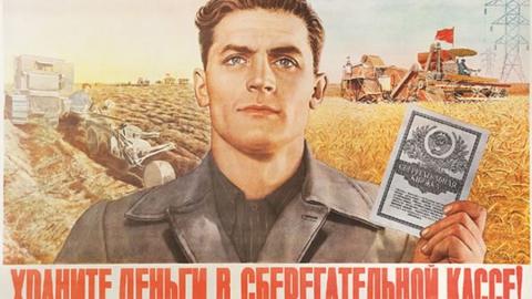 Кому вернут советские вклады в этом году