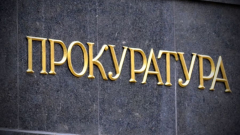 Прокуроры выявили нарушений при реализации госпрограмм на 45 миллионов рублей