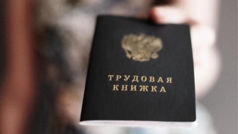 В Петровске мужчина пытался купить запись в трудовой книжке