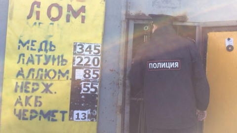 Депутаты обвинили участковых в «крышевании» пунктов приёма металлолома