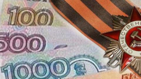 Ветеранам войны начинают выплачивать по 10 тысяч рублей