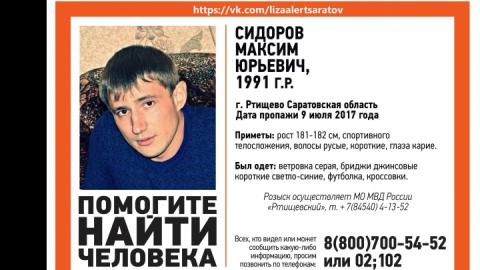 Следователи раскрыли убийство пропавшего прошлым летом парня