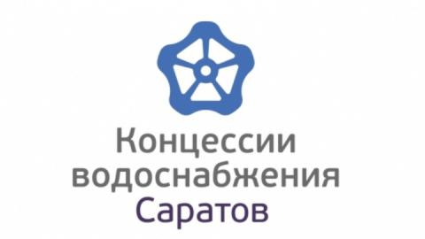 «Концессии водоснабжения – Саратов» завершили монтаж нового объекта на Орджоникидзе