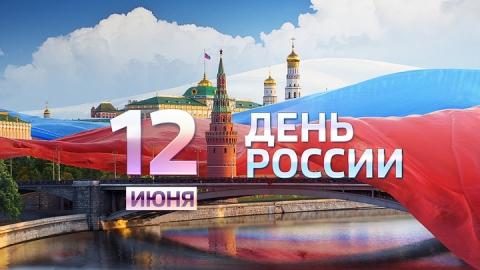 На День России саратовцев ждут трехдневные выходные