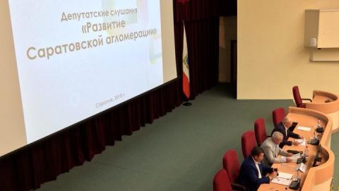Минстрой озаботился форматом финансирования Саратовской агломерации