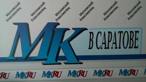 В пресс-центре «МК» в Саратове» расскажут о прогнозе ЧС летом-2018
