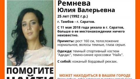 В Саратове пропала Юлия Ремнева из Тамбова