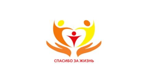 Депутаты отдали фонду «Спасибо за жизнь» здание на Астраханской