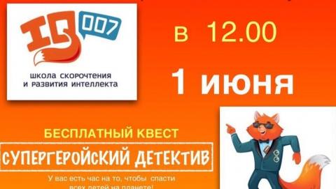 В Энгельсском краеведческом музее пройдет бесплатный квест для детей