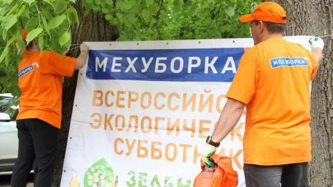 Участие Саратовской области во Всероссийском экологическом субботнике «Зеленая весна» отмечено на федеральном уровне
