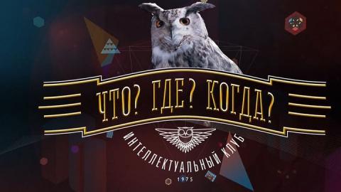 Балаковский телезритель проиграл знатокам на Первом канале