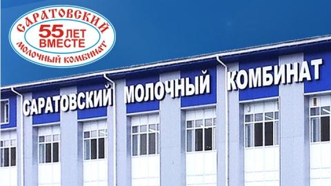 Саратовский молочный комбинат заплатит за загрязнение канализации