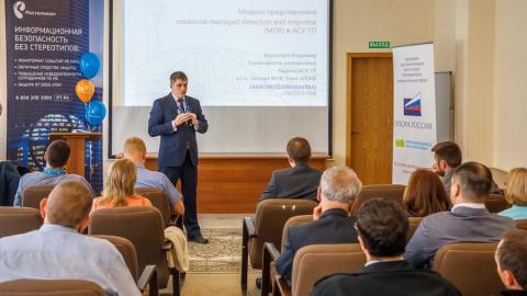 Кибербезопасность в вопросах и ответах: «Ростелеком» рассказал саратовскому бизнесу о защите информации