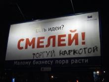"""Саратовские наркоманы садятся на """"химию"""" из-за дороговизны героина"""