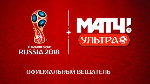 «ГПМ Матч» и «Ростелеком» представляют телеканал «Матч! Ультра»