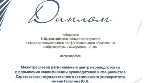 Программа профпереподготовки СГТУ вошла в число лучших практик России