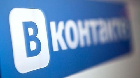 Саратовец заплатил за фото «ВКонтакте» 300 тысяч рублей