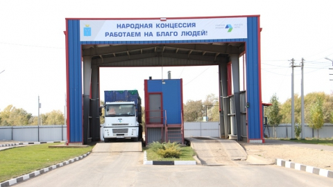 Региональный оператор заключил договор с победителем аукциона - ООО «МВК Экоцентр»