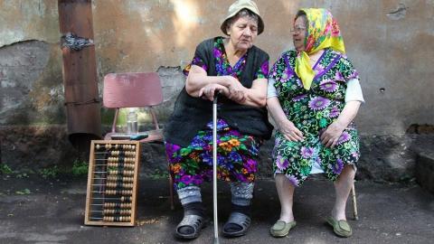Определен срок жизни на пенсии будущих пенсионеров