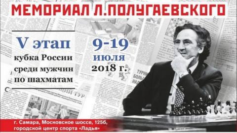 Четыре саратовских шахматиста возглавляют таблицу «Мемориала Льва Полугаевского»