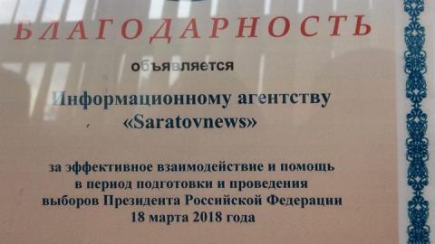 Saratovnews наградили за помощь в проведении президентских выборов